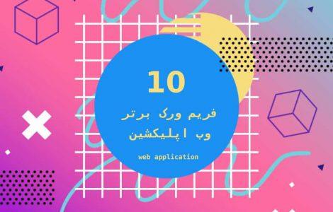10 فریم ورک برتر وب اپلیکشین