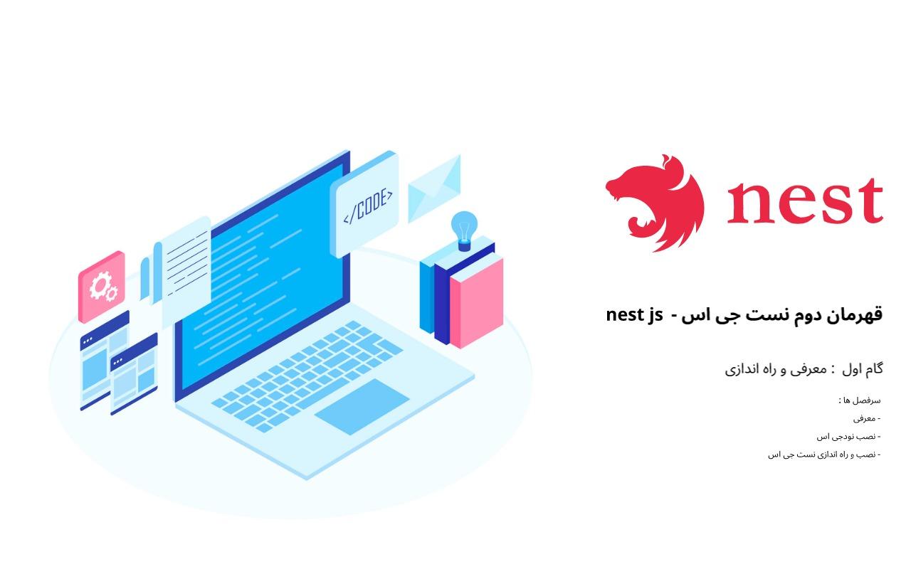 قهرمان دوم نست جی اس (Nest js) – معرفی و راه اندازی